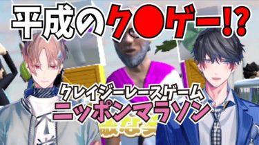 【カナメとハルキー】走る、行く!クレイジーレースゲー・ニッポンマラソン【ゲーム実況】