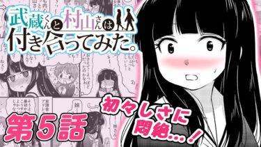 【恋愛マンガアニメ】『武蔵くんと村山さんは付き合ってみた。』第5話 漫画アプリGANMA!公式
