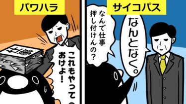 【アニメ】サイコパスなパワハラ上司の見分け方と対処法