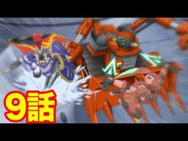 【アニメ ダンボール戦機】鋼鉄の怪物イジテウス 9話