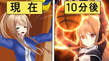 【アニメ】元バスケ部が数十分練習し直すとどうなるか?