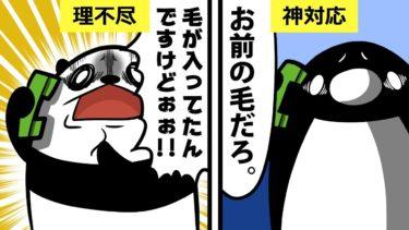 【アニメ】実在した衝撃のクレーマー
