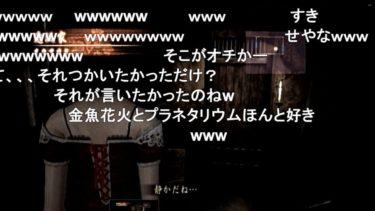 【怖がり必見】皆が笑ったホラーゲーム実況名シーン集【零 紅い蝶編】