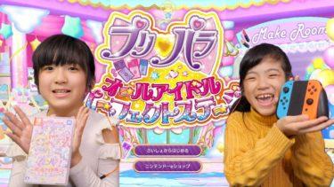 プリパラ オールアイドル パーフェクトステージ!【かんあきゲーム実況】