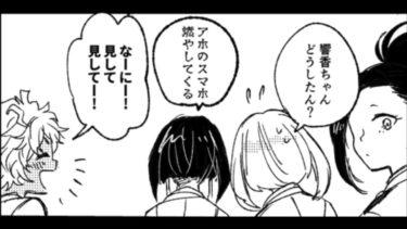 【マンガ動画】ヒロアカ 耳郎と上鳴の恋愛漫画【青春注意】 漫画または