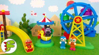 アンパンマン おもちゃアニメ ばいきんまんやドキンちゃんたちと遊園地へあそびにいこう! トイキッズ