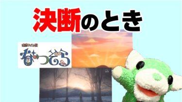 アニメ視点で見る先週『なつぞら』まとめ〜十勝の朝焼けは「ファンタジア」ラストのパロディ