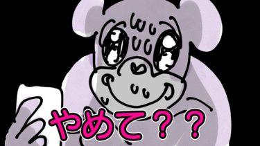 【アニメ】やめて??