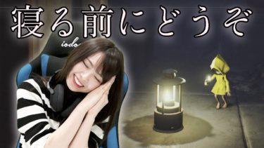 【寝落ち用動画】まったり進めるホラーゲーム実況「Little Nightmares -リトルナイトメア-」【西村歩乃果】
