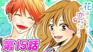 【恋愛マンガアニメ】『花はみじかし、恋せよオトメ。』第15話  ~「つづく迷路」~ 漫画アプリGANMA!公式