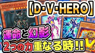 【#遊戯王】アニメと漫画のエドが1つに!『D・V・HERO』【#デッキ解説】