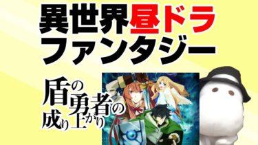 今期アニメの見どころ『盾の勇者の成り上がり』 & 5月26日放送予告