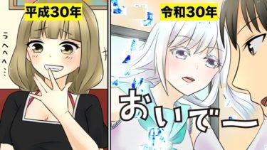 【漫画】平成と令和の恋愛の違い4選(マンガ動画)