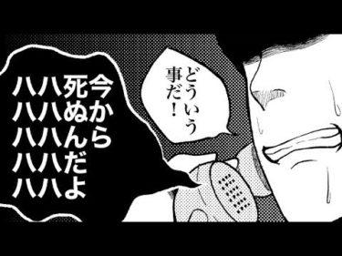 【漫画動画】本当にあった怖い話を漫画化してみた【ミテハイケナイ】