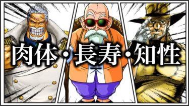【衝撃】アニメに登場する最強のおじいちゃんがツッコミどころ満載だったwww 【ドラゴンボール超】【ワンピース】【ジョジョの奇妙な冒険】