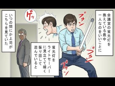 【漫画】会社での恥ずかしい体験が面白い?【マンガ動画】