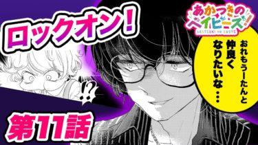 【恋愛マンガアニメ】『あかつきのベイビーズ!』第11話  ~「意地張るより頬張れ! 」~ 漫画アプリGANMA!公式