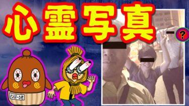 【心霊】青い男の幽霊が!?  心霊写真のゲーム実況 ゆっくり実況 ねっとり実況 ねば~る君 ねばねばTV【nebaarukun】