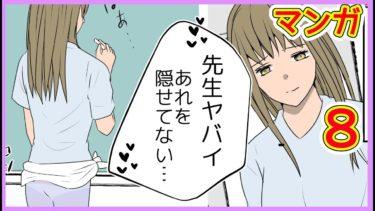 (恋愛漫画動画)先生ヤバイあれを隠せていない#8
