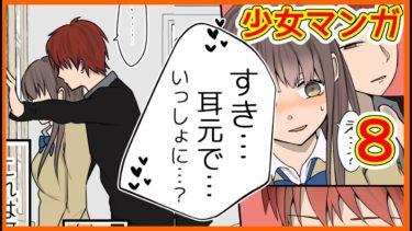 (恋愛漫画動画)好き耳元でいっしょに#8