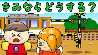 【子供の安全教室】 きみならどうする?#8 踏切 子供向けアニメ/さっちゃんねる 教育テレビ