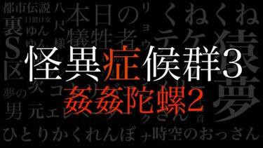 #9【都市伝説の世界】怪異症候群3 ホラーゲーム実況