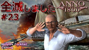 全滅しました Anno 1800 #23 第2章 ゲーム実況プレイ 日本語 PC Steam アノ シミュレーション 1800 創世記 [Molotov Cocktail Gaming]