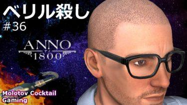 ベリルキラー Anno 1800 #36 第2章 ゲーム実況プレイ 日本語 PC Steam アノ シミュレーション 1800 創世記 [Molotov Cocktail Gaming]