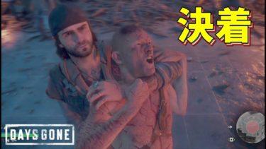 【Days Gone】#34 リッパー壊滅 カルロスとの因縁に決着【ゲーム実況】デイズゴーン