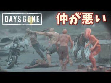 【Days Gone】#55 フリーカー達 実は仲が悪い【ゲーム実況】デイズゴーン