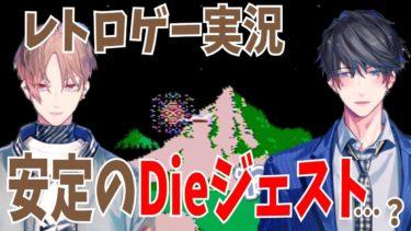 【カナメとハルキー】コンボイの謎Dieジェスト集【レトロゲーム実況】