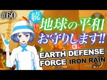【ゲーム実況】地球を防衛してみた【EARTH DEFENSE FORCE: IRON RAIN】