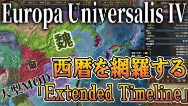 【EUⅣ(Extended Timeline日本語版)実況】戦いは古代から現代まで!大型Mod日本語版公開記念に2000年の歴史を見回り回