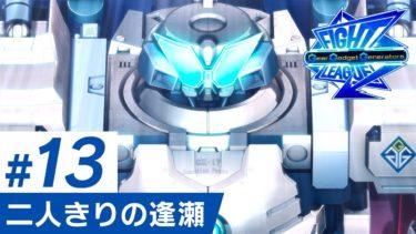 【ガジェットバトルアニメ】ファイトリーグGGG 第13話【XFLAG】