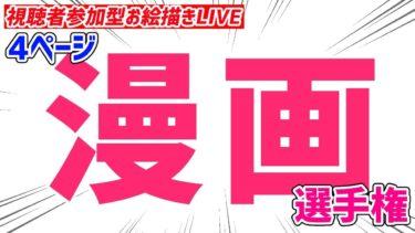 【LIVE】4ページ漫画 選手権