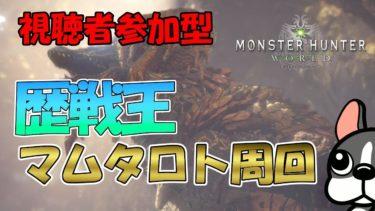 【MHW実況/PS4】視聴者参加型。歴戦王マムタロト周回【モンハンワールド】
