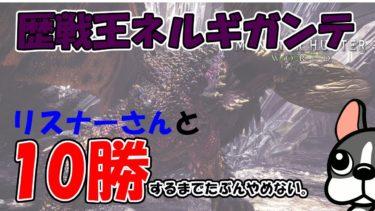 【MHW実況/PS4】歴戦王ネルギガンテ リスナーさんと10勝するまでやめないはず。【モンハンワールド】