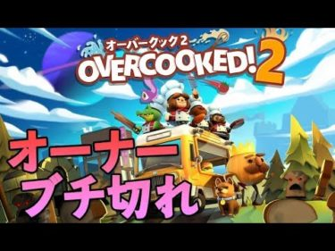 【実況】究極の料理人を目指せ!【OverCooked2】