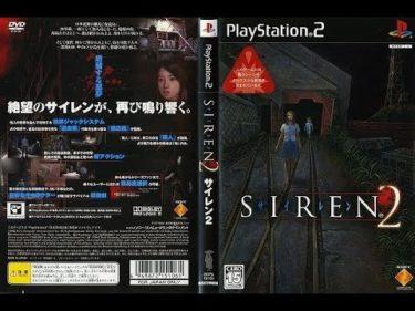 【PS2ホラー】SIREN2生放送 ♯4