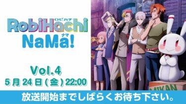 RobiHachiNaMa! Vol.4(TVアニメ「RobiHachi」生放送番組)