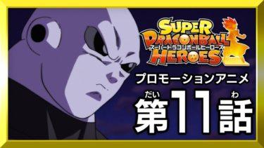 【SDBH第11話】激闘!第11宇宙頂上決戦!【スーパードラゴンボールヒーローズプロモーションアニメ】