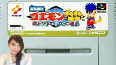 【アクション】がんばれゴエモン キラキラ道中(SFC) レトロゲーム実況LIVE【こたば】