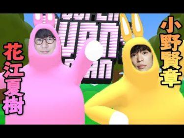 声優2人がウサギのゲームで大暴走!【Super Bunny Man 実況】