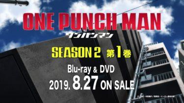 TVアニメ『ワンパンマン』第2期 Blu-ray & DVD 第1巻 発売告知CM(30秒)