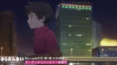 TVアニメ『さらざんまい』Blu-ray&DVD第1巻:音声特典「第一皿オーディオコメンタリー」試聴動画