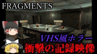 【ゆっくり実況】食卓に並ぶ臓器・・・ VHS風ホラーゲーム FRAGMENTS 【ホラーゲーム】
