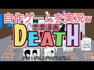 自作ゲームを実況してみたwww(恋愛漫画DEATH)