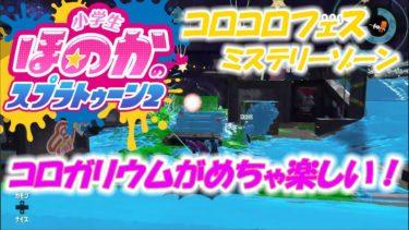 【ウデマエX】小6女子のゲーム実況 コロコロフェス ミステリーゾーン楽しかった!