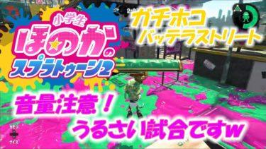 【ウデマエX】小6女子のゲーム実況 興奮しすぎてかなり騒がしいです(汗)