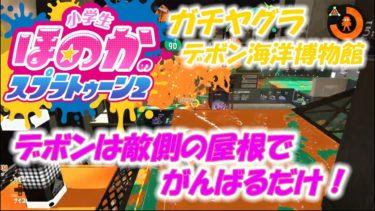 【ウデマエX】小6女子のゲーム実況 ガチヤグラ デボン海洋博物館は敵側の屋根で頑張るだけ!